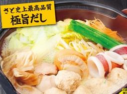 和食さと おいしいメニュー順ランキング