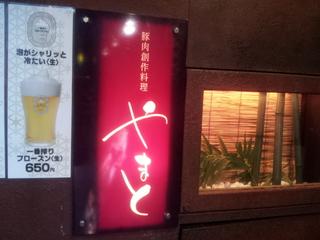 川越達也の抜き打ち発掘レストランランキング オープンしたてのお店編