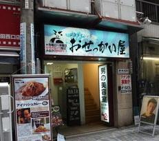 都内の10円で食べられるお店