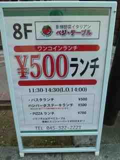 赤字覚悟で激安メニューを提供してくれるお店(2014年6月16日)
