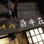 赤字覚悟で激安メニューを提供してくれるお店(2014年9月22日)