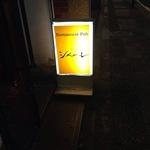 真夜中に開店する真夜中レストラン(2014年11月19日)