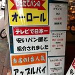 赤字覚悟で激安メニューを提供してくれるお店(2015年2月16日)