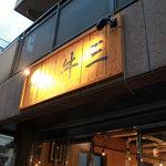 赤字覚悟で激安メニューを提供してくれるお店(2014年3月2日)
