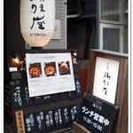 芸能人行きつけ店人気メニューBEST3「鶏味座」