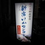 「甘口リポート辛口リポート」新宿エリアで話題の飲食店編