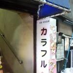 川越達也&オードリーの抜き打ち発掘レストラン!中野編
