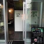 川越達也&オードリーの抜き打ち発掘レストラン!横浜駅大捜索SP編