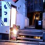 芸能人行きつけ店人気メニューBEST3西麻布「博多もつ料理 幸」