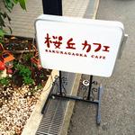 川越達也&オードリーの抜き打ち発掘レストラン!渋谷ディナー編