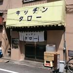 川越達也&オードリーの抜き打ち発掘レストラン!神楽坂 洋食編