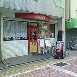 川越達也&オードリーの抜き打ち発掘レストラン!高円寺 洋食店編