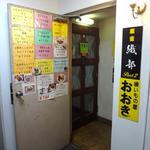 川越達也の抜き打ち発掘!レストラン in 渋谷