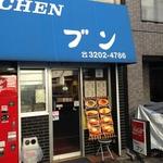 川越達也&オードリーの抜き打ち発掘レストラン!早稲田洋食店編