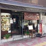 川越達也&オードリーの抜き打ち発掘レストラン!銀座 洋食店編