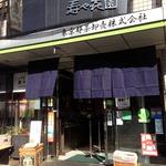 最新行列店3連発