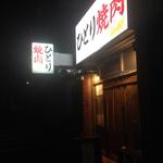 ひとり焼肉専門店「ひとり焼肉ニッチ!」ディナーの人気メニューランキング!