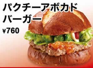 ファーストキッチン・ウェンディーズ おいしいメニュー順ランキング