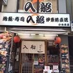 ○○県全市町村で連れて行ってもらった場所はこんなトコだった!神奈川編 最終回