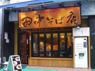 New Open! ラーメン店ガイド