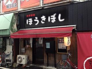 ラーメン王子厳選!麺とスープとトッピングにとことんこだわった技ありラーメン!