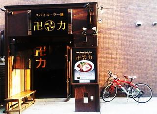 ラーメン王子おすすめ★「夏ラーメン」特集