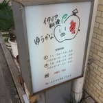 『ランチパスポート・新宿編』特集