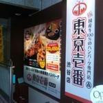 『ランチパスポート・渋谷編』特集