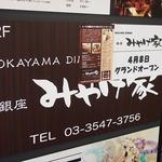 『ランチパスポート・銀座・築地編』特集