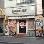 韓国出身の人気バンドCNBLUE おススメ韓国料理&とりこになった絶品グルメ