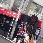 ラーメン王子おすすめ!春のラーメン特集(全10店)
