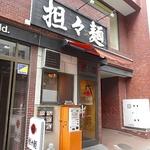 ラーメン王子おススメ!『500円』で食べられる絶品ラーメンベスト5