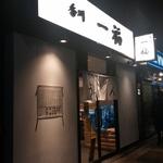 編集者オススメ!あったかグルメ特集
