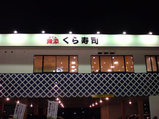 無添くら寿司人気メニューBEST10