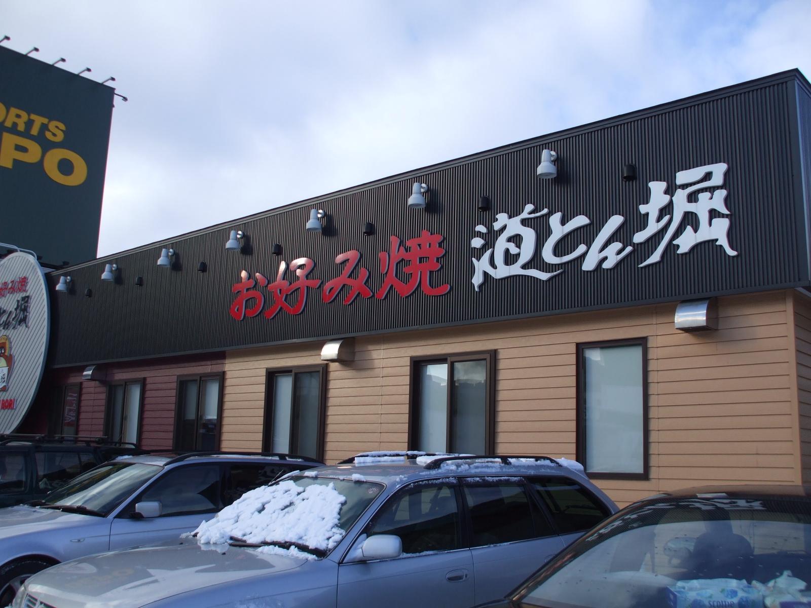 道とん堀人気メニューBEST10