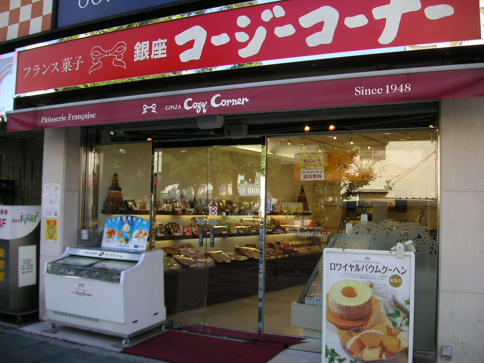 銀座コージーコーナー人気メニューBEST10