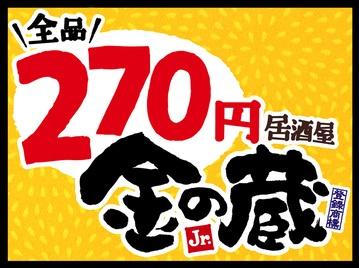 金の蔵jr人気メニューBEST10
