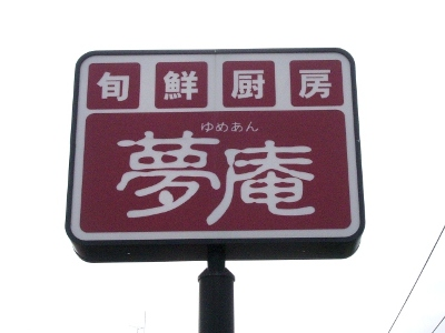 夢庵人気メニューベスト10