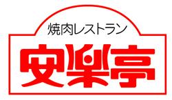 安楽亭人気メニューBEST10
