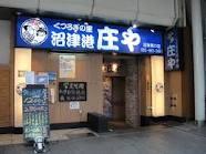 居酒屋「庄や」人気メニューBEST10