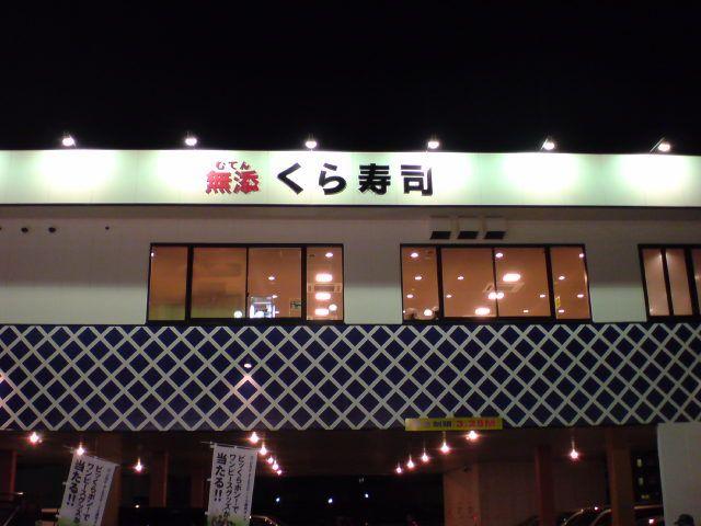 くら寿司人気メニューBEST10