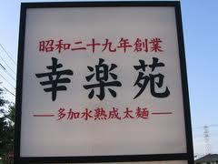 幸楽苑人気メニューBEST10