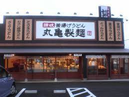 「丸亀製麺」の人気メニューベスト10