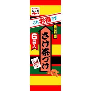 「永谷園」人気商品ベスト10