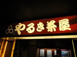 「やるき茶屋」の人気商品ベスト10