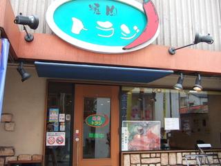 「焼肉トラジ」の人気メニューベスト10