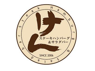 「ステーキけん」の人気メニューベスト10