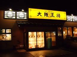 「大阪王将」の人気メニューベスト10