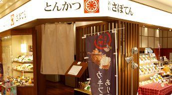 とんかつ新宿さぼてん人気メニューベスト10