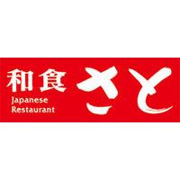 「和食さと」の人気メニューベスト10